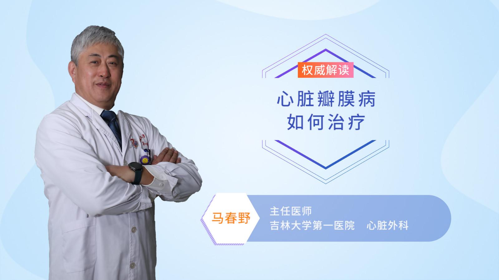 心脏瓣膜病如何治疗