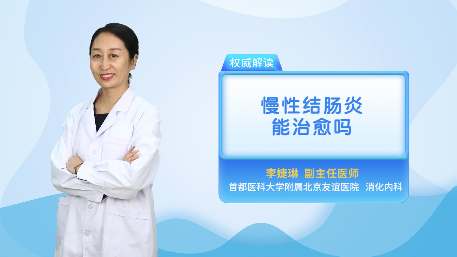 慢性结肠炎能治愈吗