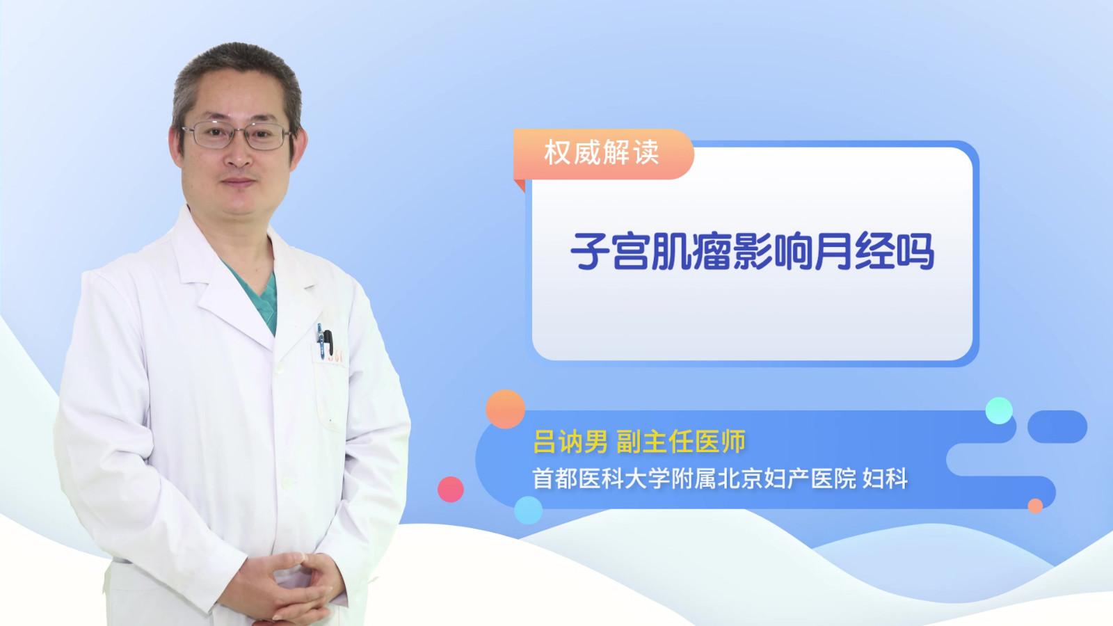 子宫肌瘤影响月经吗