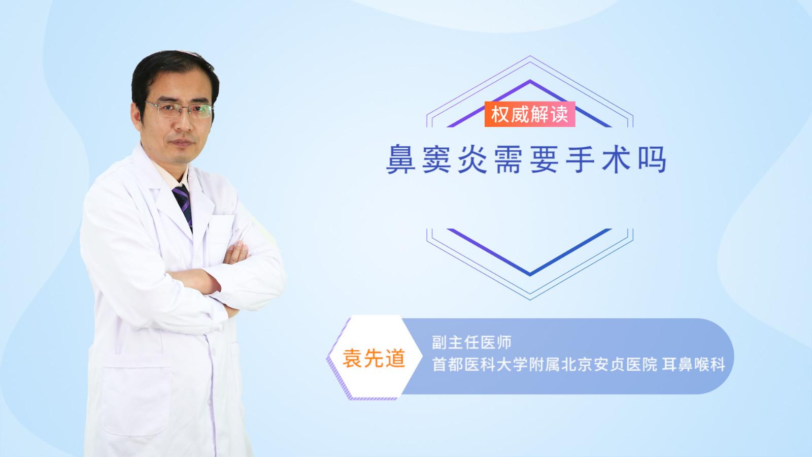 鼻窦炎需要手术吗