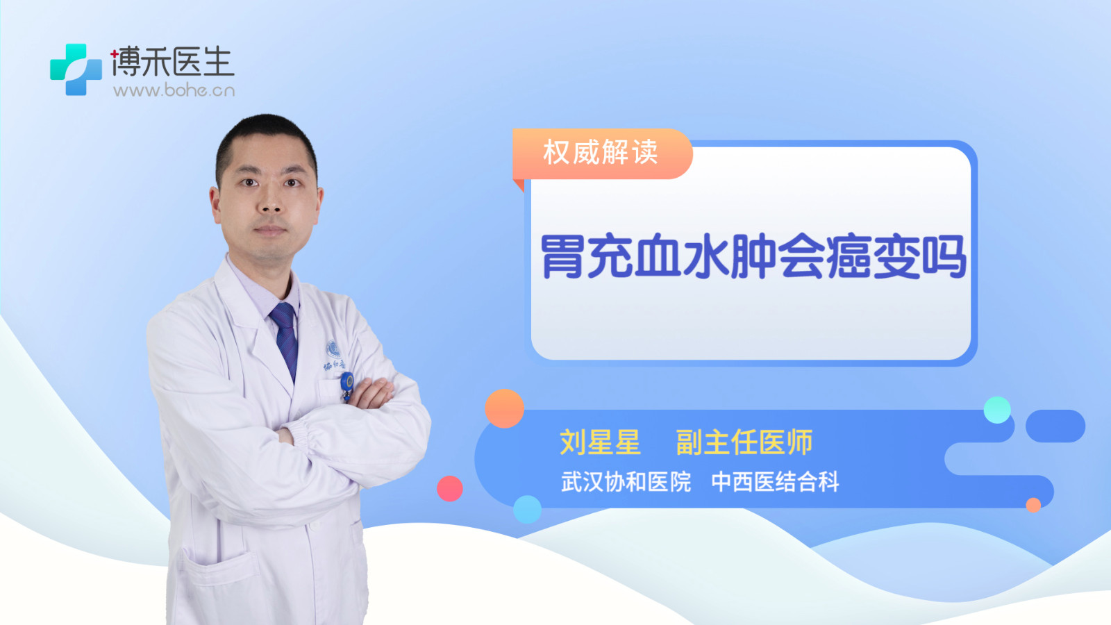 胃充血水腫會癌變嗎