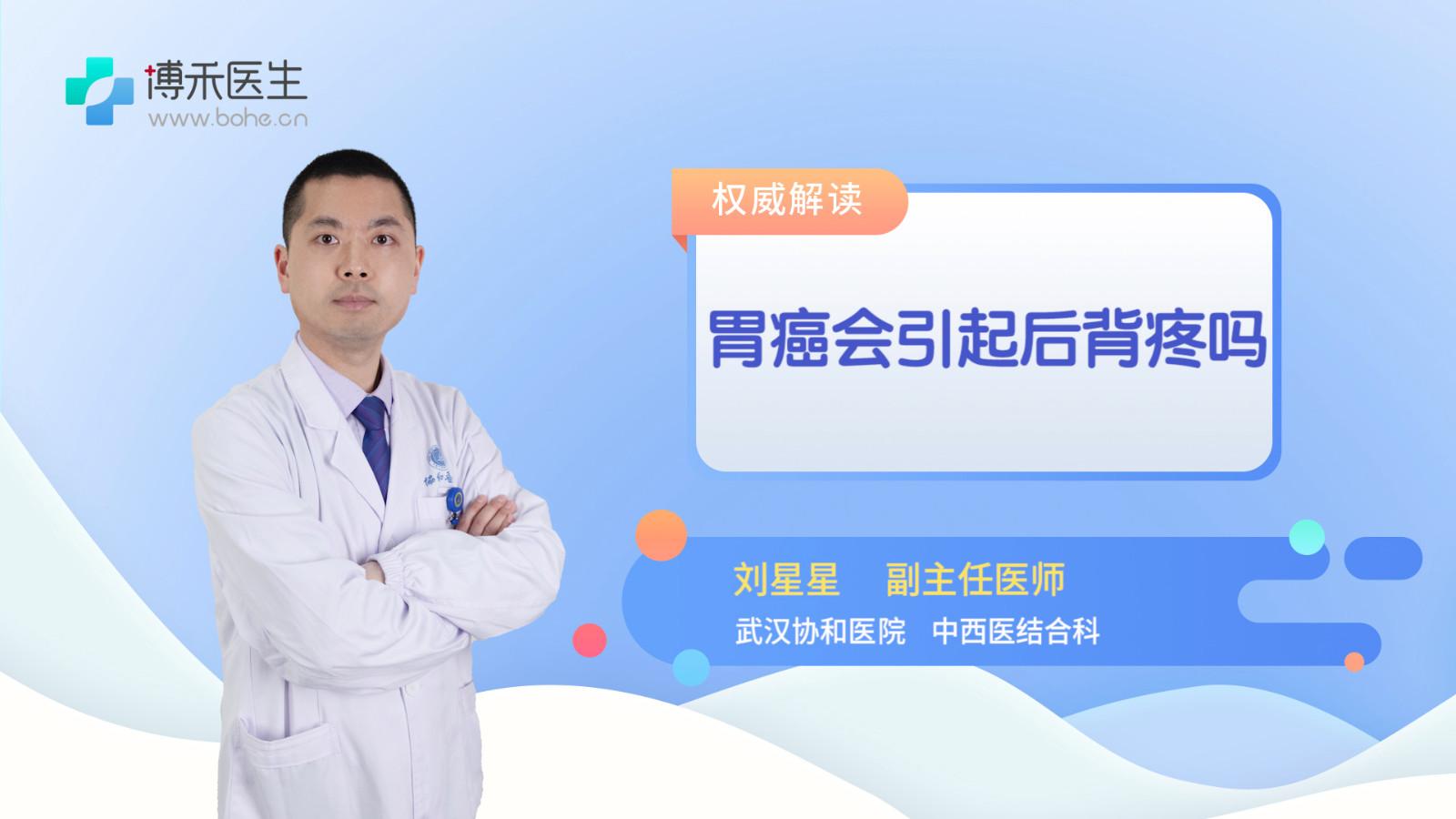 胃癌會引起后背疼嗎