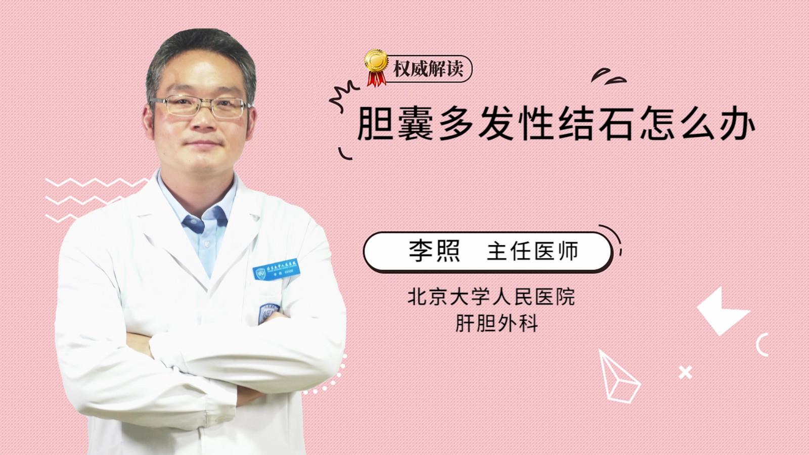 胆囊多发性结石怎么办