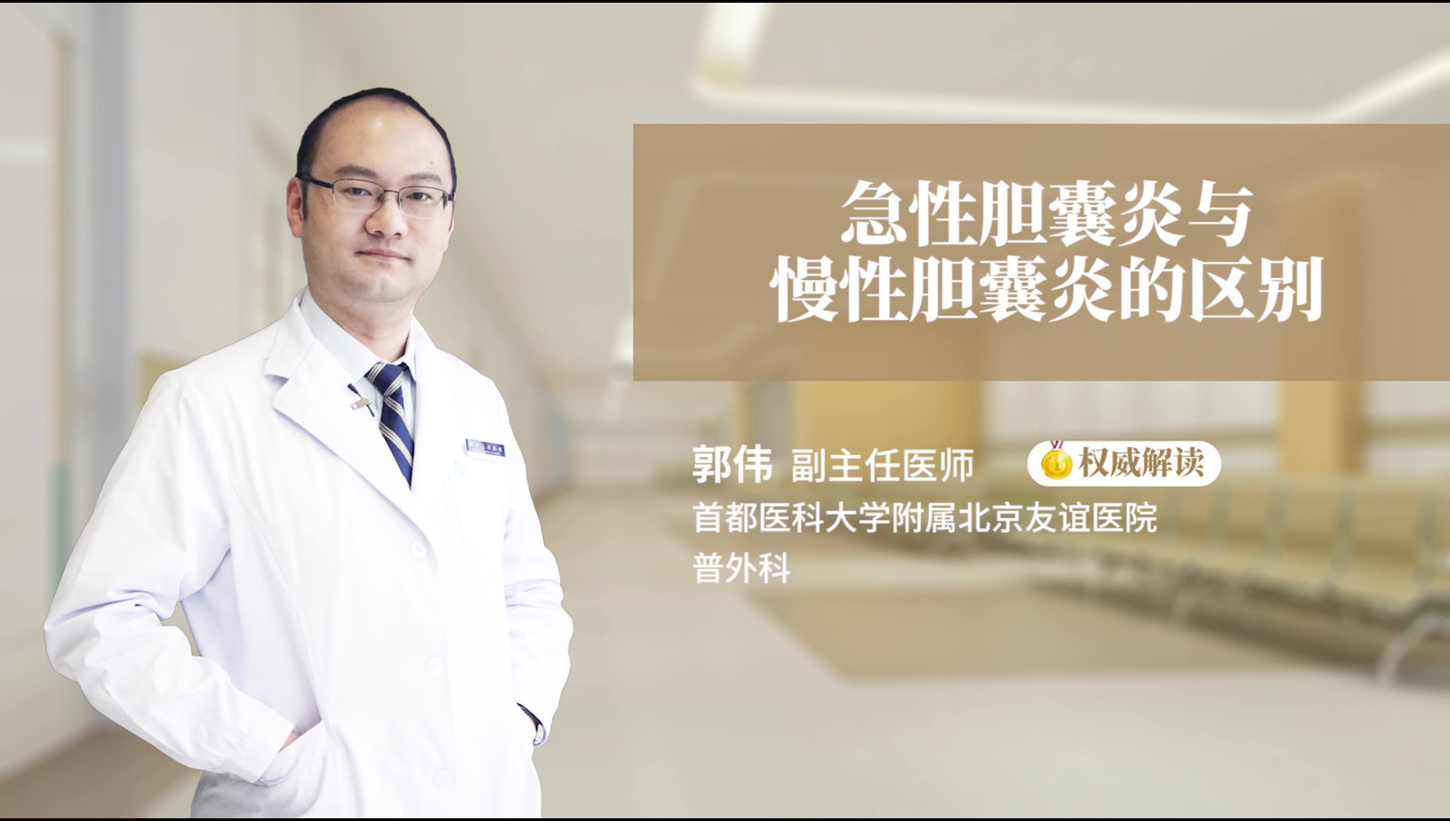 急性胆囊炎与慢性胆囊炎的区别
