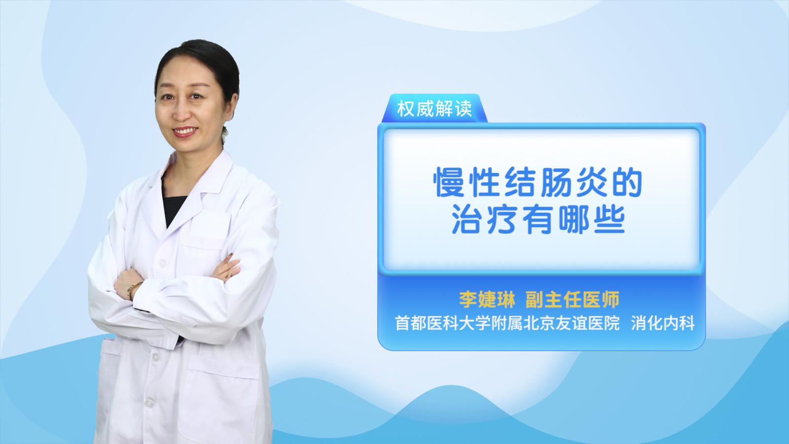 慢性结肠炎的治疗有哪些