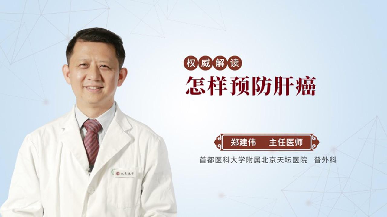 怎樣預防肝癌