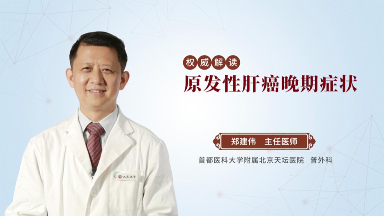 原发性肝癌晚期症状