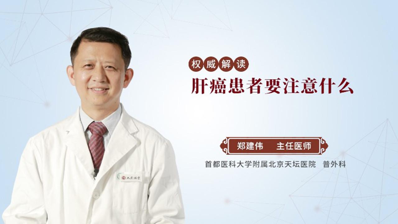 肝癌患者要注意什么