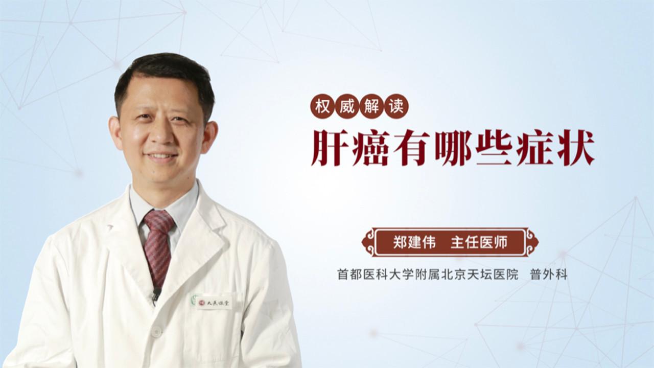 肝癌有哪些症状