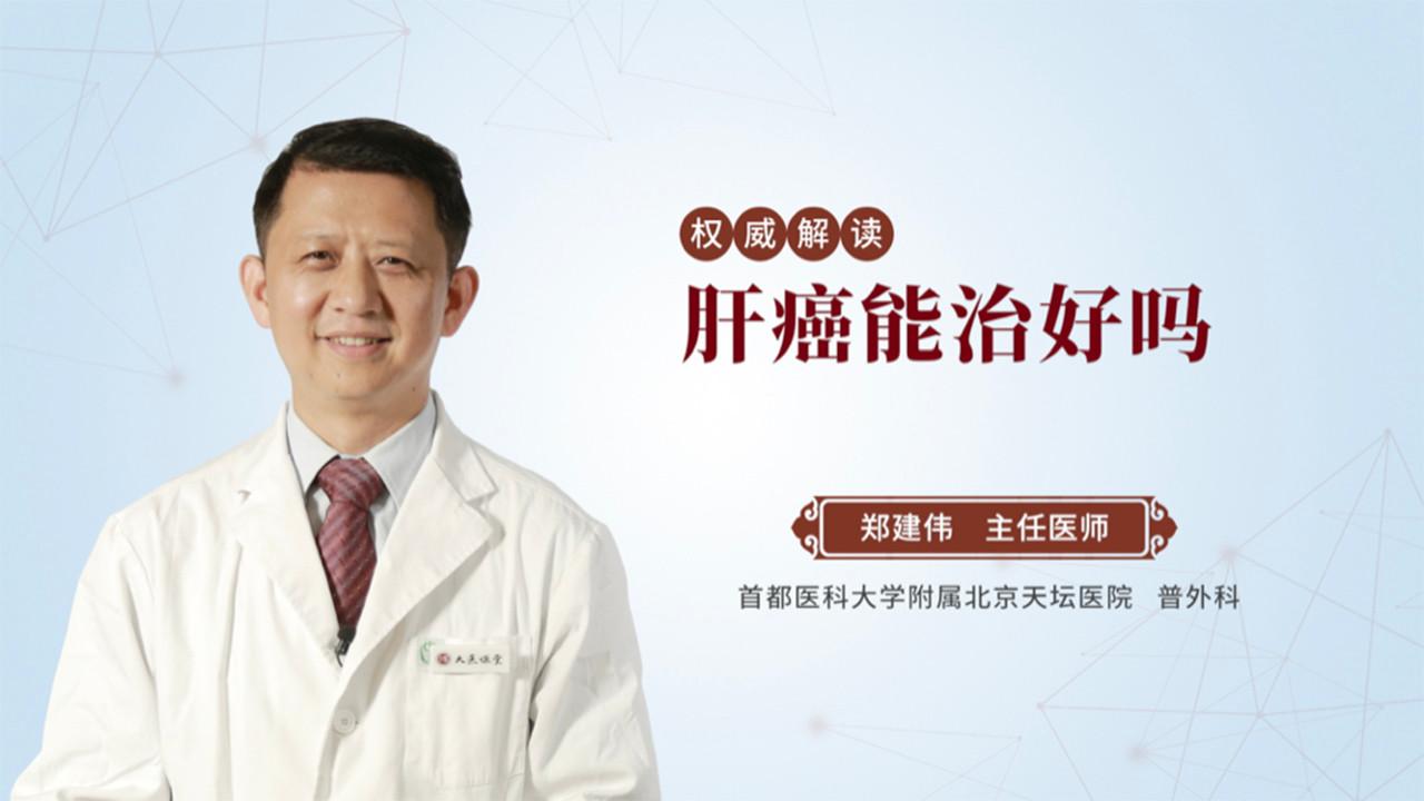 肝癌能治好吗