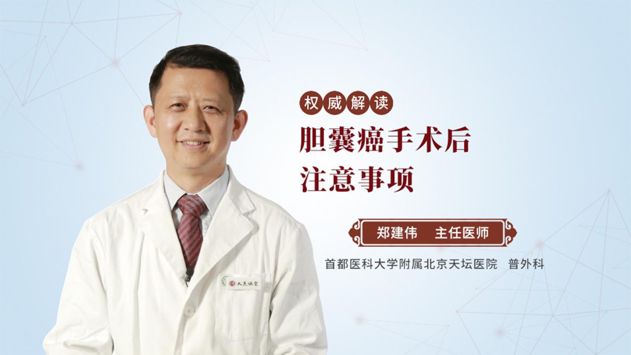 胆囊癌手术后注意事项