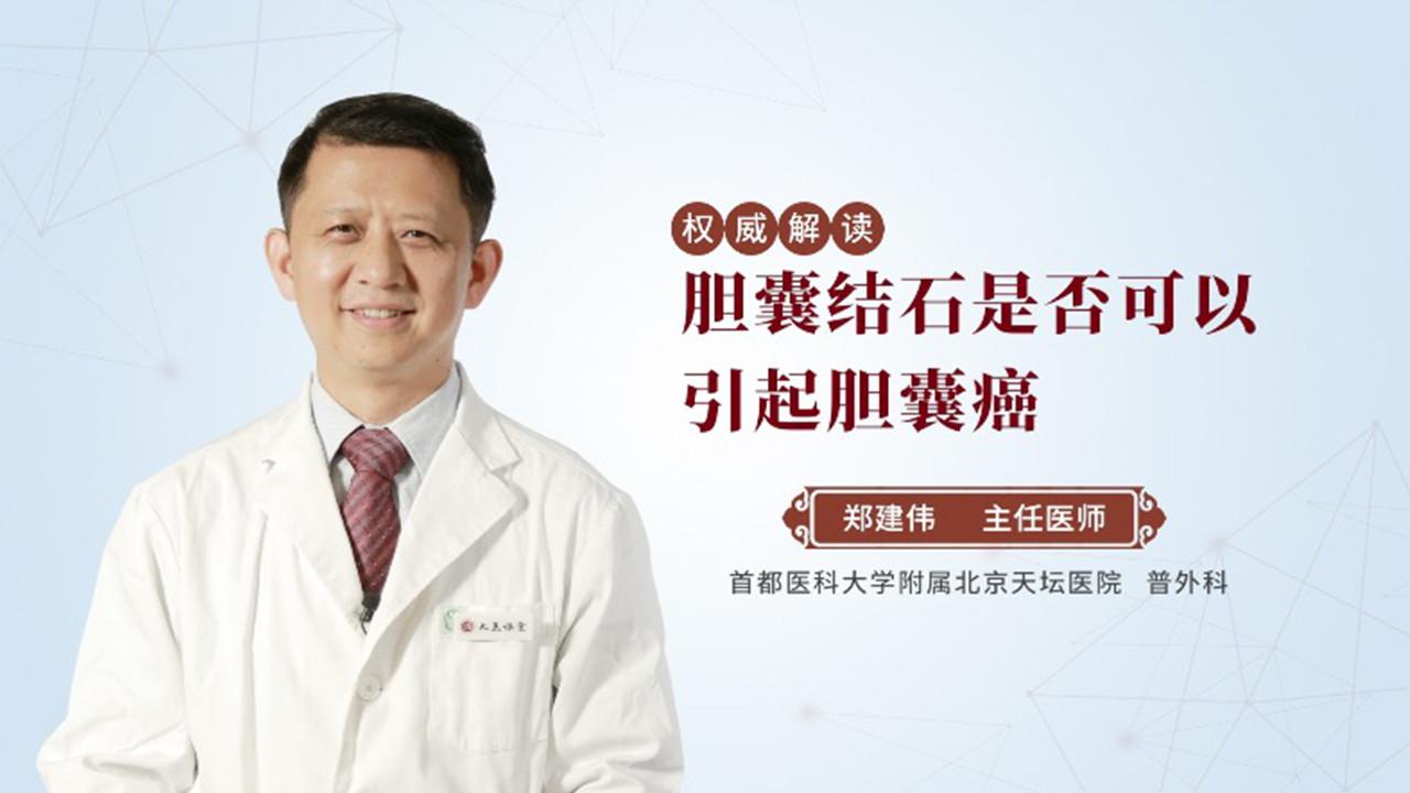 胆囊结石是否可以引起胆囊癌