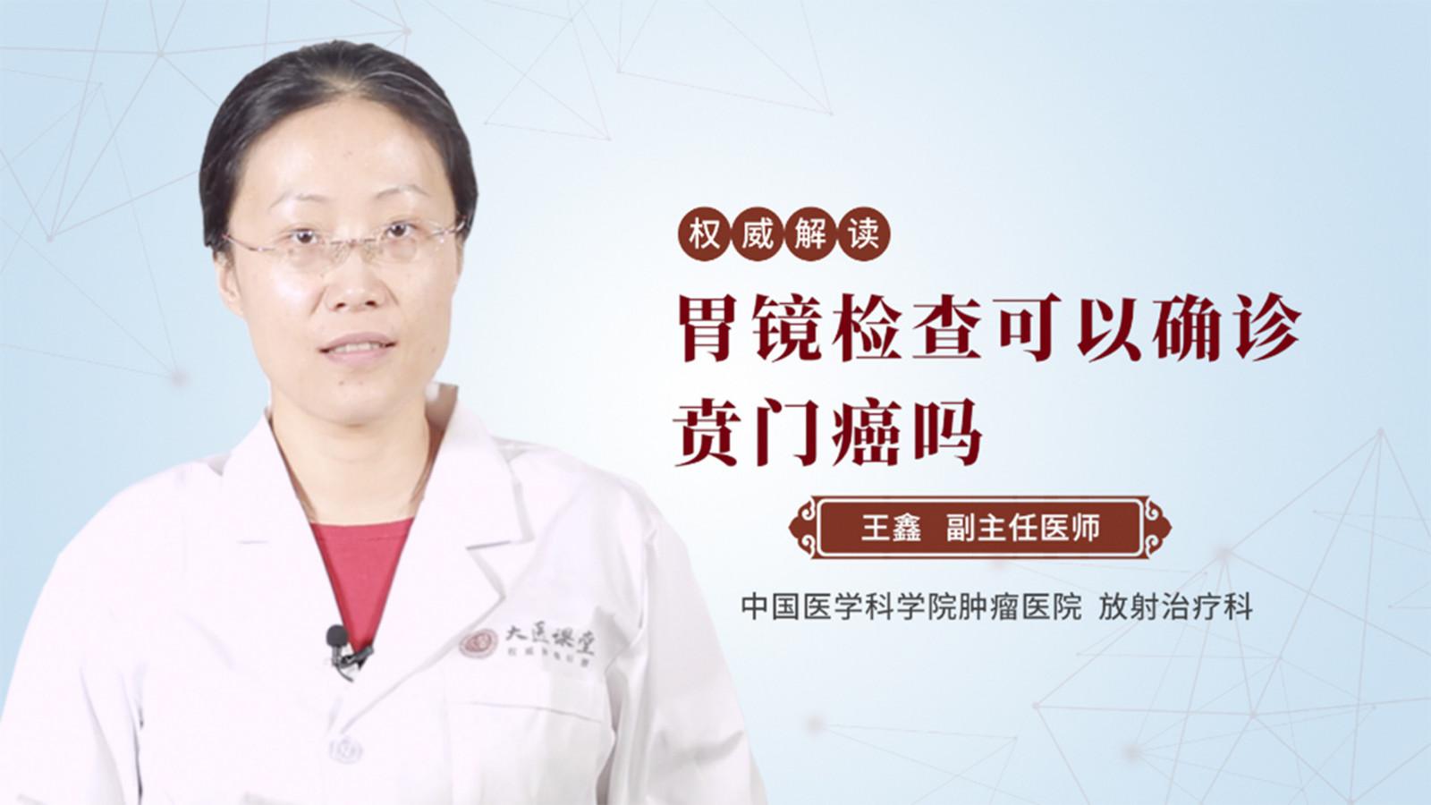 胃镜检查可以确诊贲门癌吗