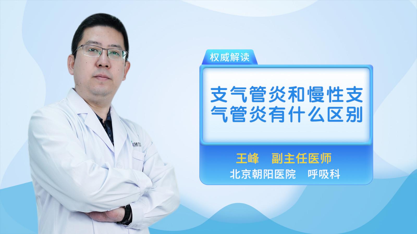 支气管炎和慢性支气管炎有什么区别