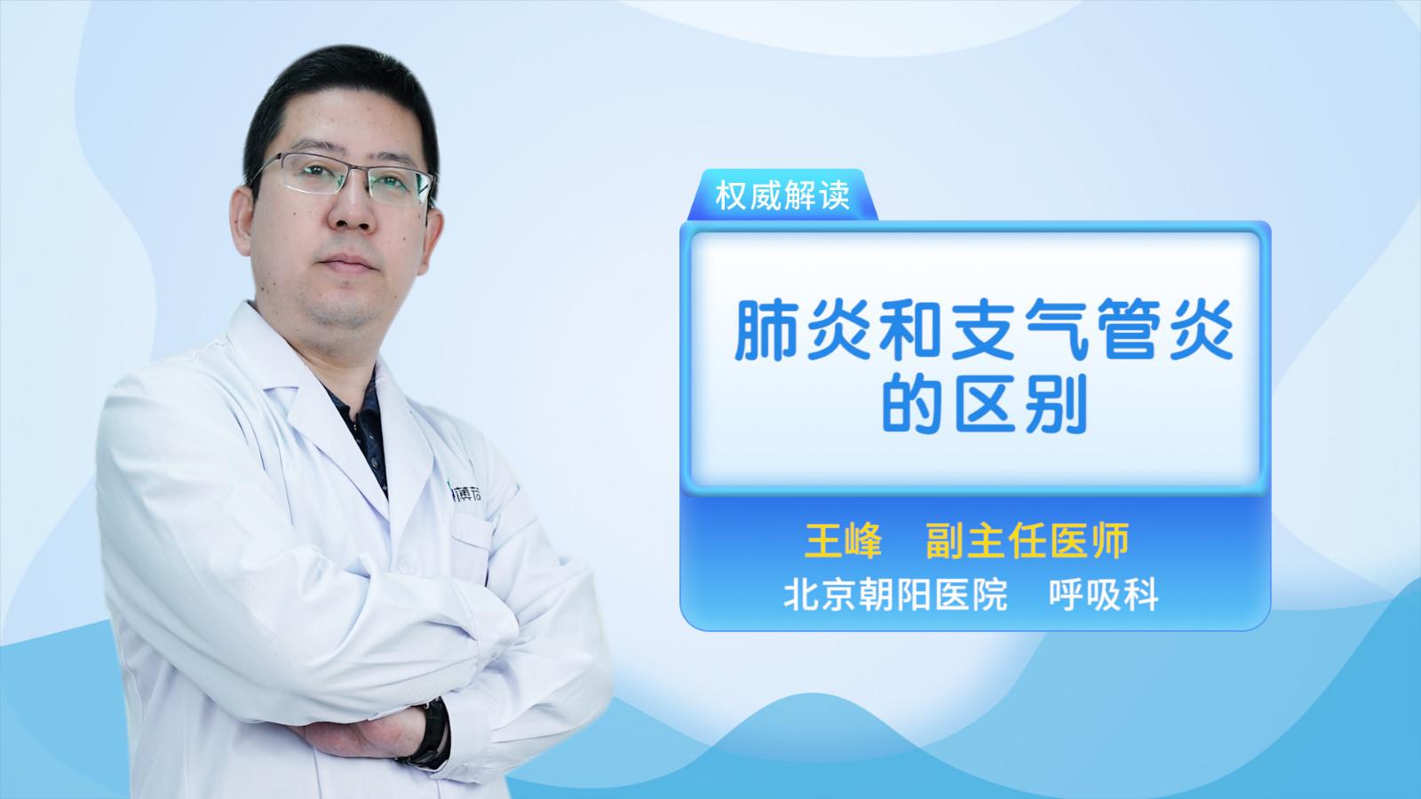 肺炎和支气管炎的区别