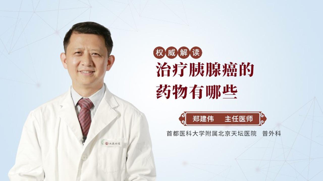 治療胰腺癌的藥物有哪些