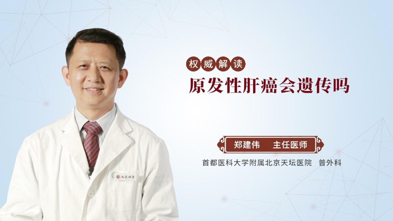 原发性肝癌会遗传吗