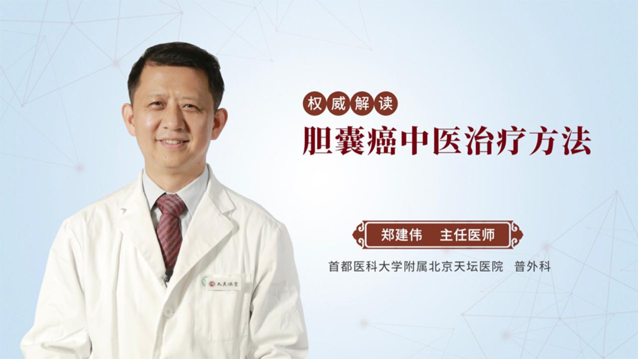 胆囊癌金沙app下载治疗方法