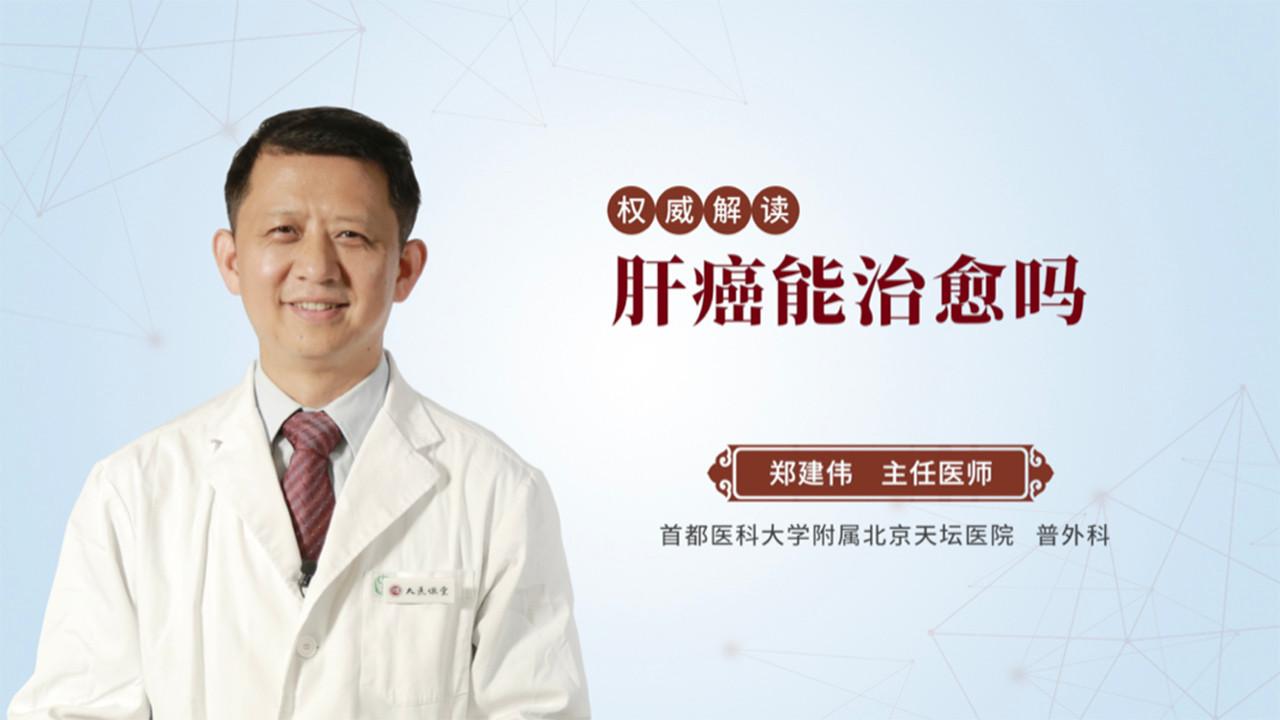 肝癌能治愈嗎