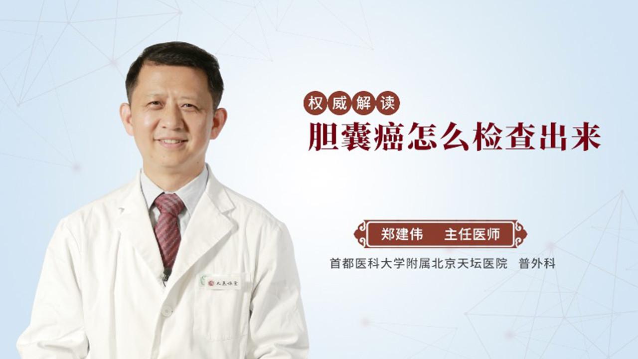 胆囊癌怎么检查出来