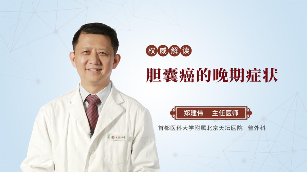 胆囊癌的晚期症状
