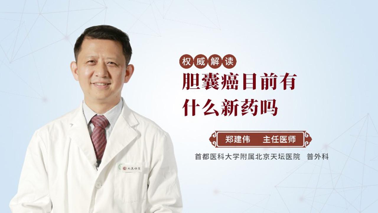 胆囊癌目前有什么新药吗