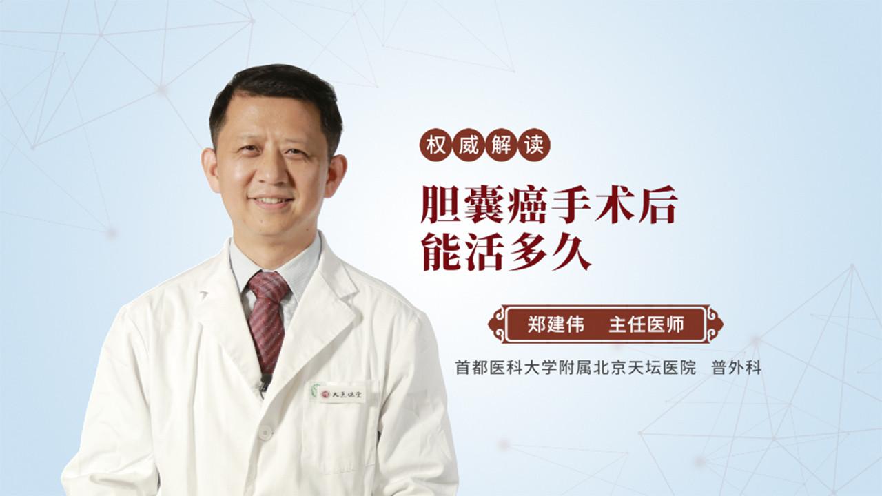 胆囊癌晚期能活多久