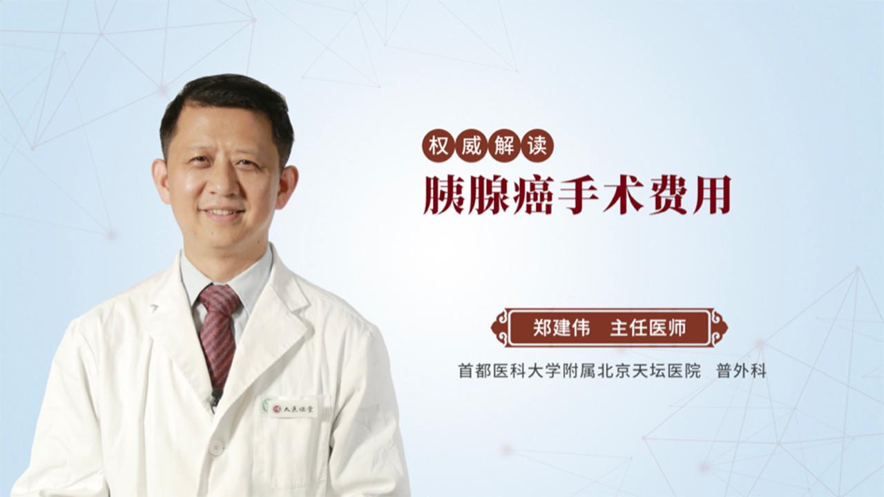 胰腺癌手术费用