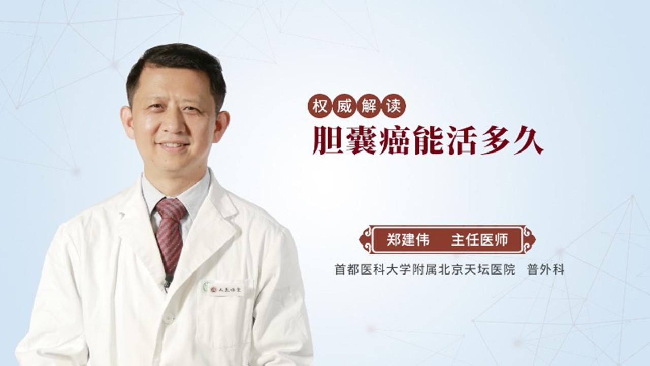 胆囊癌能活多久