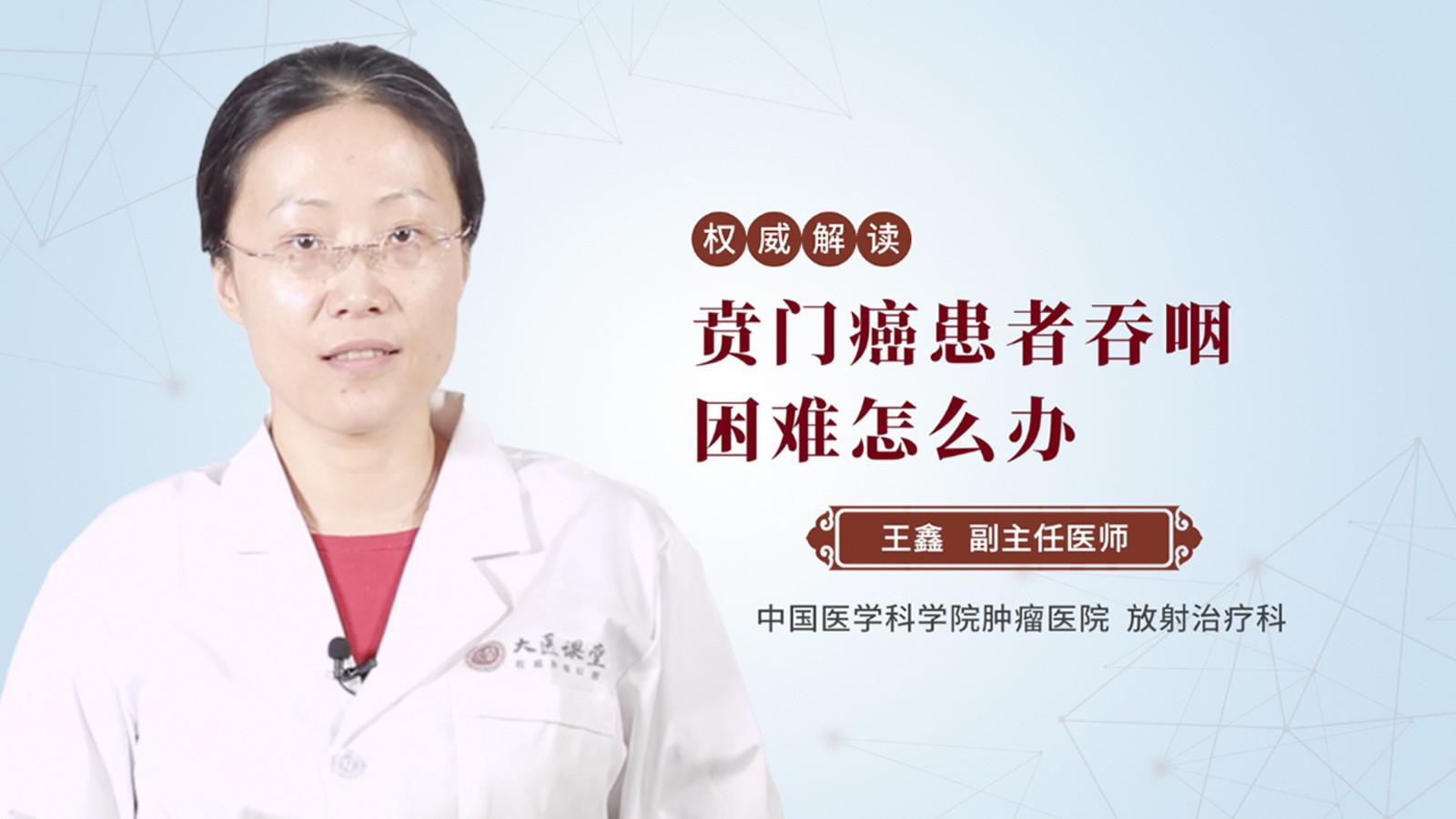 贲门癌患者吞咽困难怎么办