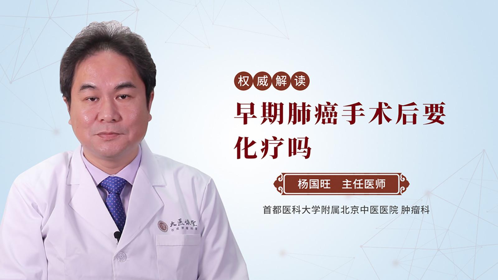 早期肺癌手术后要化疗吗