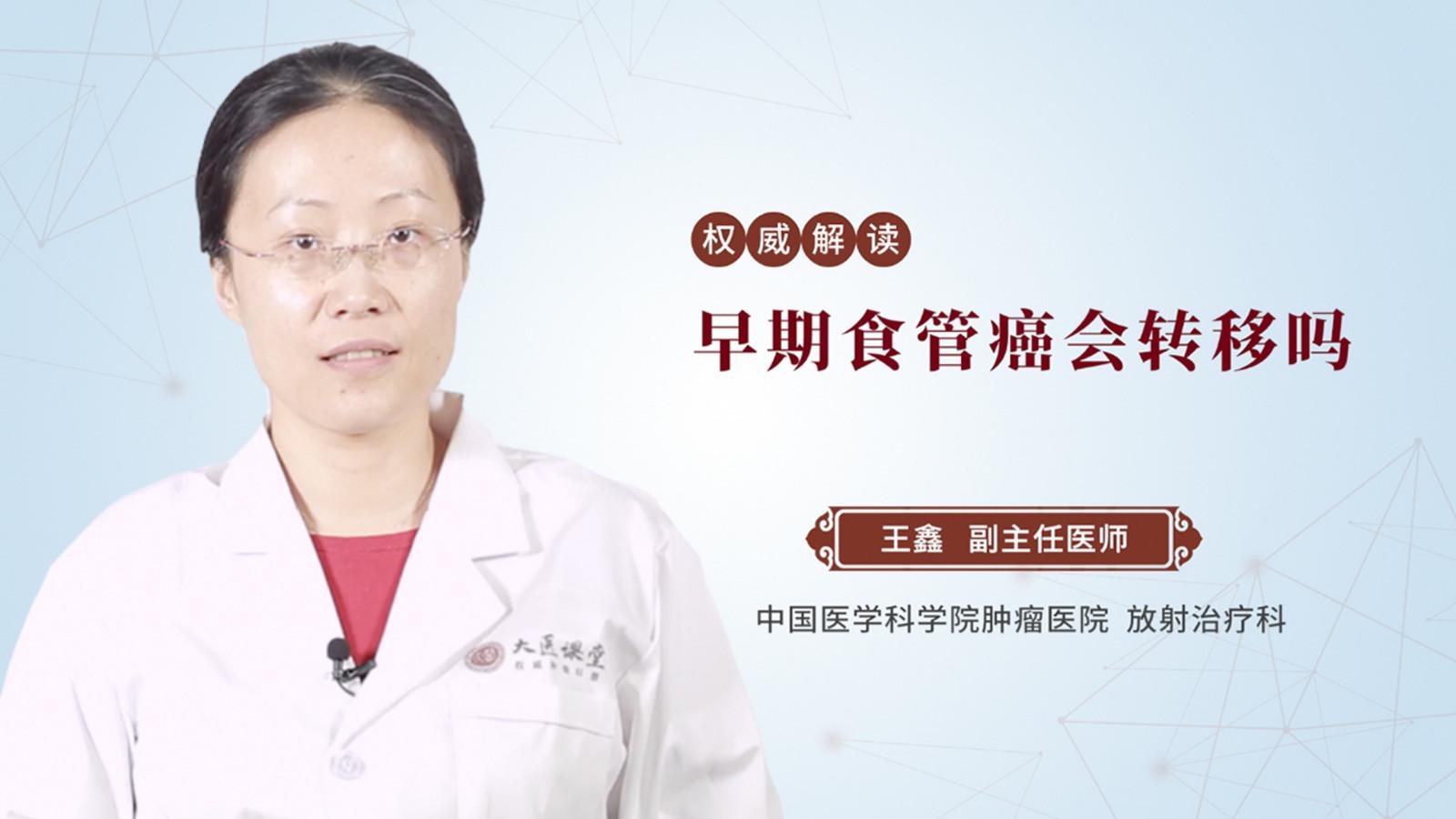 早期食管癌会转移吗