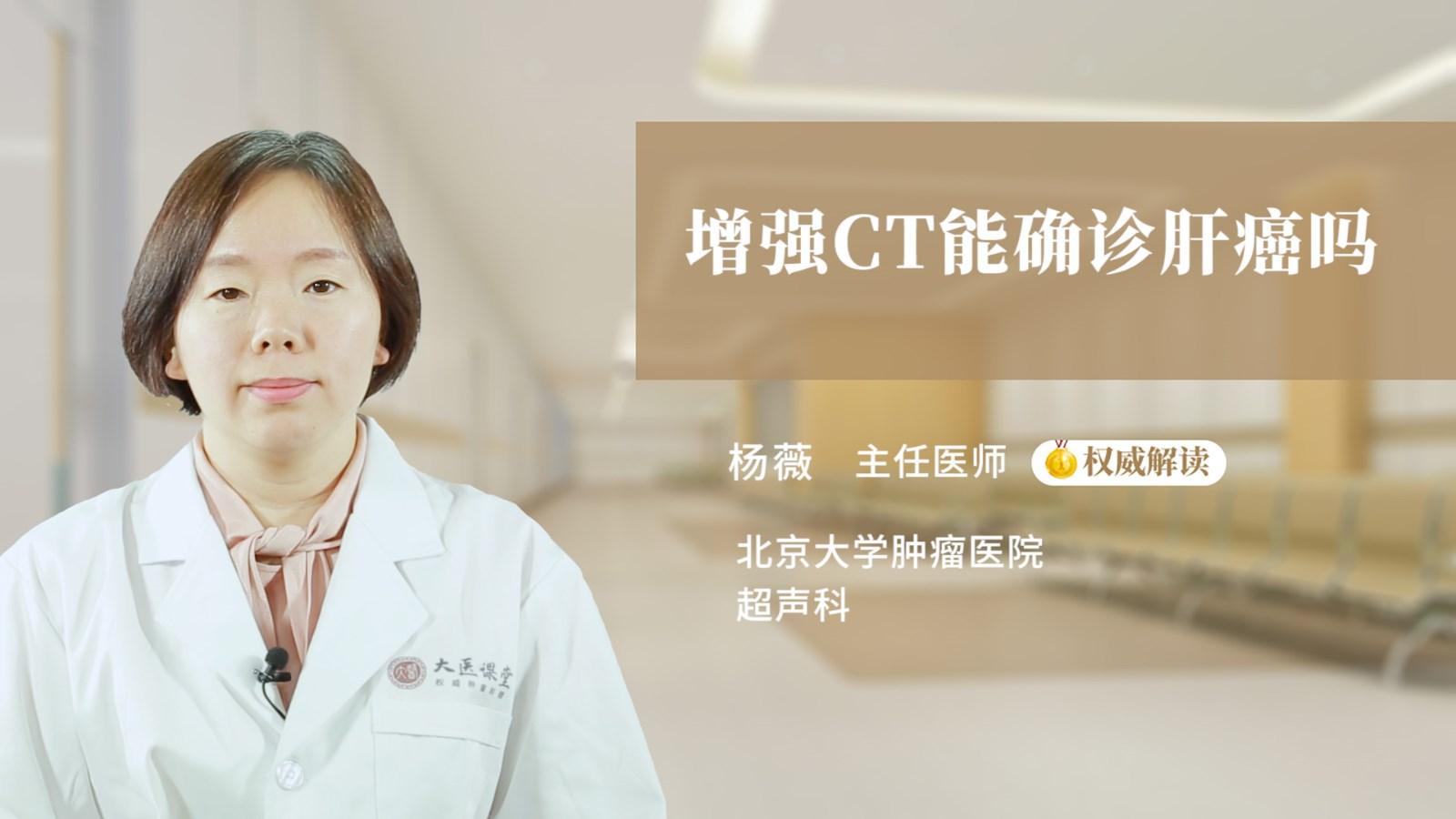 增强CT能确诊肝癌吗