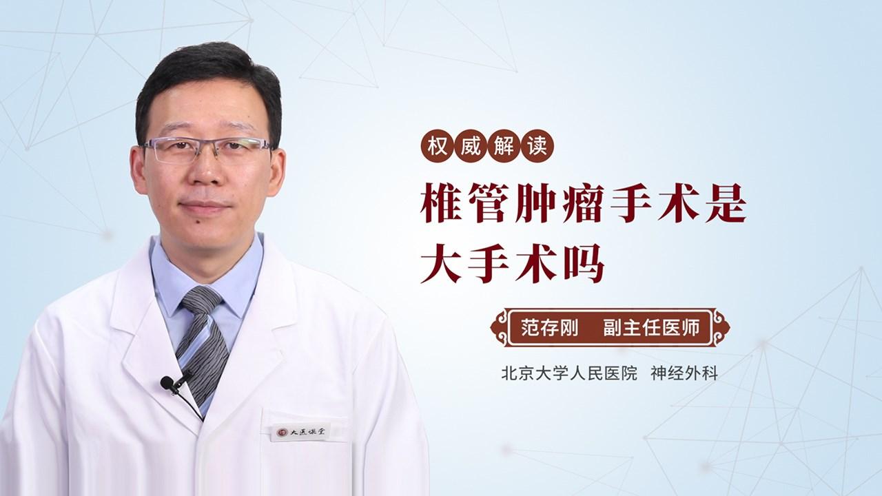 椎管肿瘤手术是大手术吗