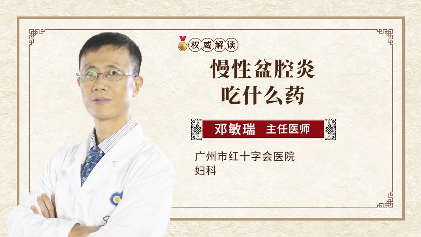 慢性盆腔炎吃什么药