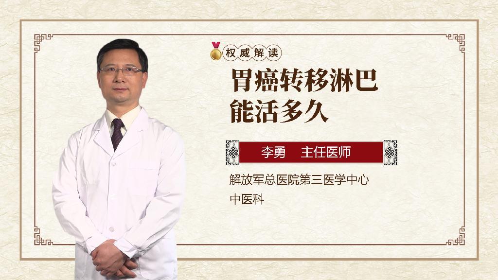 胃癌转移淋巴能活多久