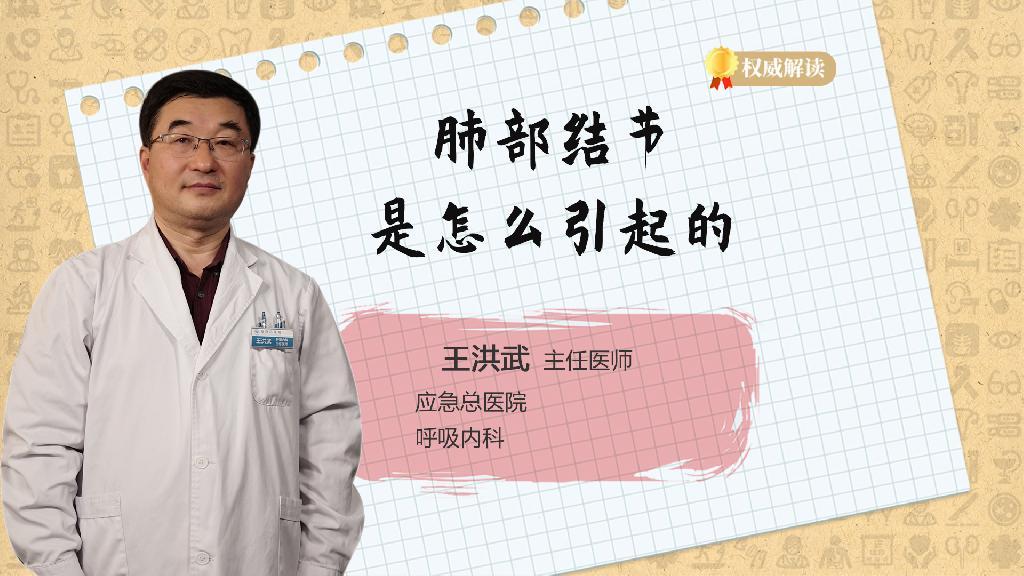肺部结节是怎么引起的?