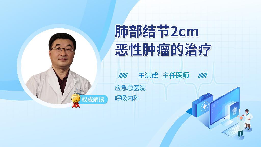 肺部结节2cm恶性肿瘤的治疗