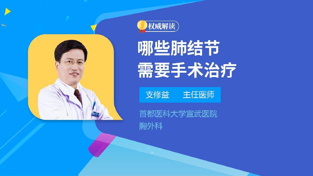 哪些肺结节需要手术治疗