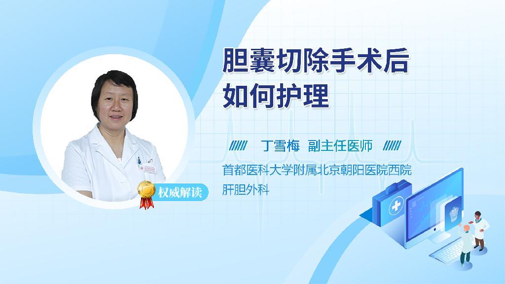 胆囊切除手术后如何护理