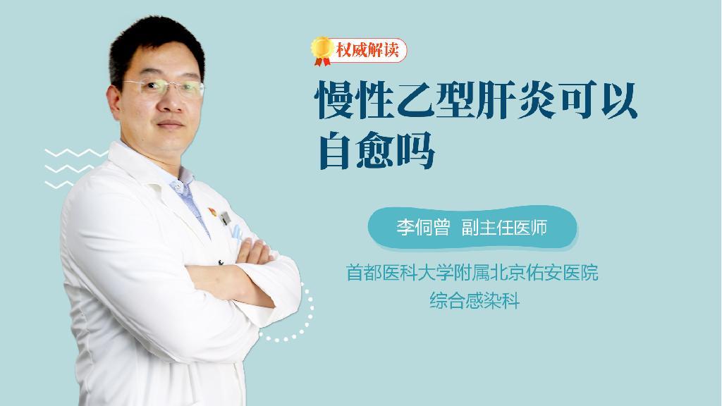 慢性乙型肝炎可以自愈吗