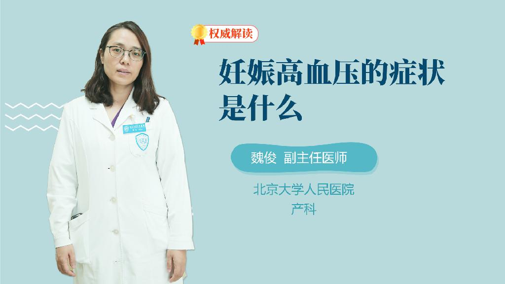 妊娠高血压的症状是什么