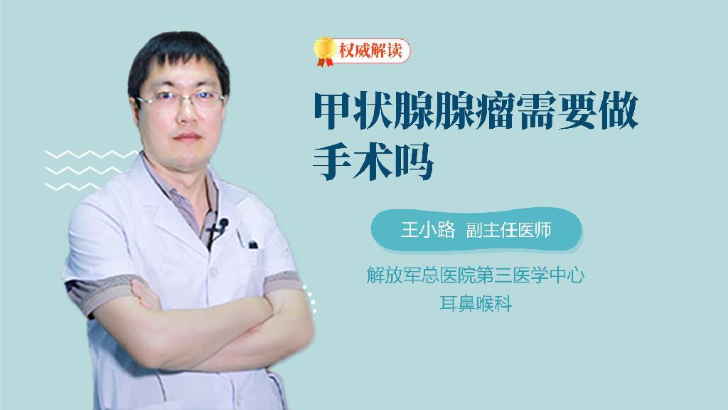甲状腺腺瘤需要做手术吗