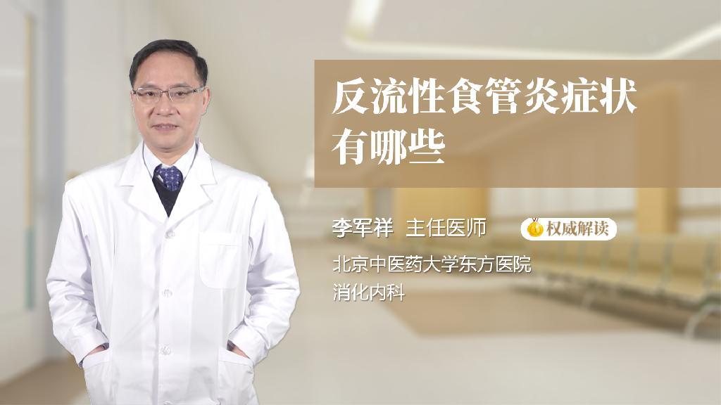反流性食管炎症状有哪些