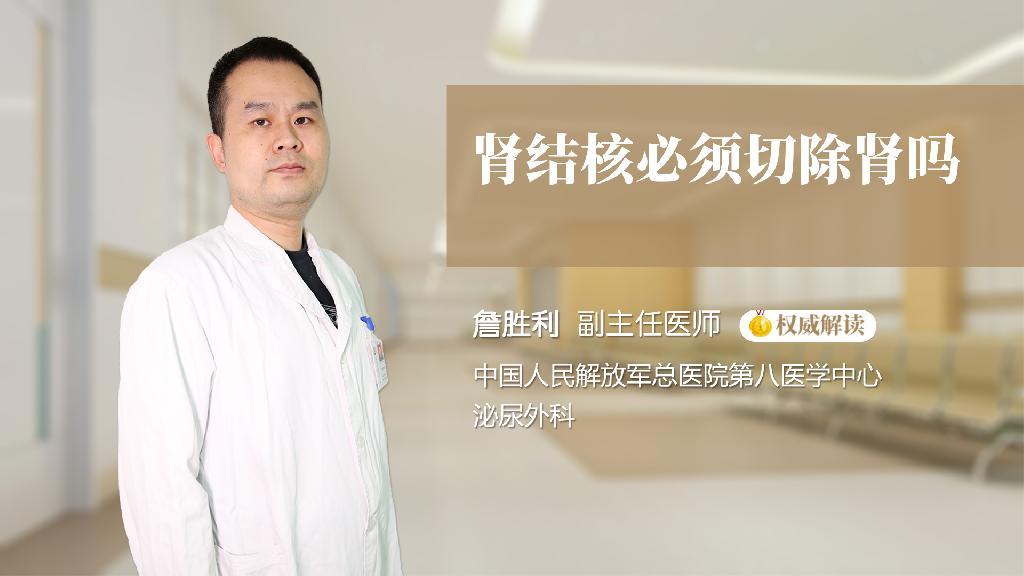肾结核必须切除肾吗