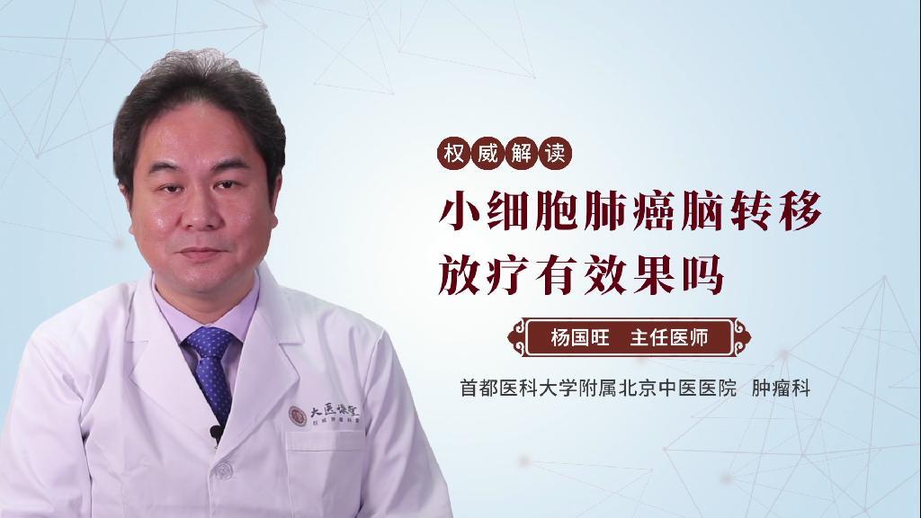 小细胞肺癌脑转移放疗有效果吗