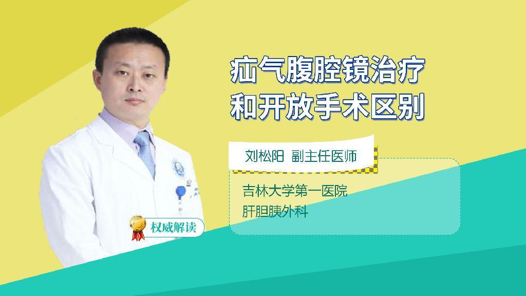 疝气腹腔镜治疗和开放手术区别