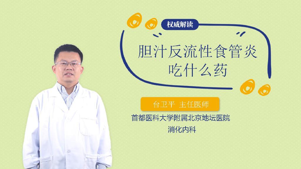 胆汁反流性食管炎吃什么药