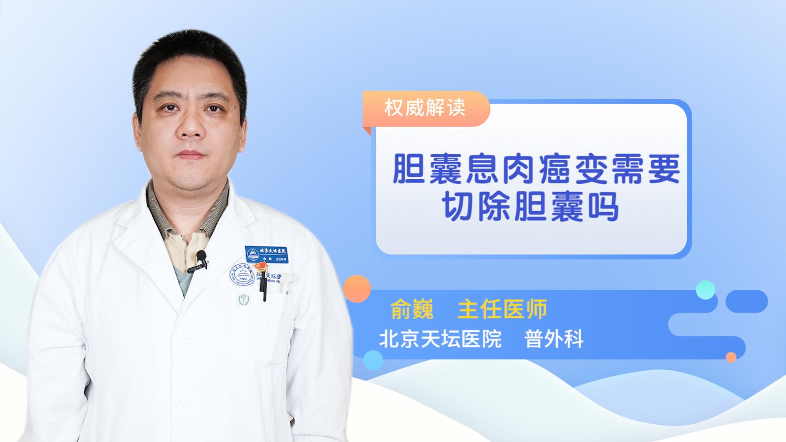 胆囊息肉癌变需要切除胆囊吗