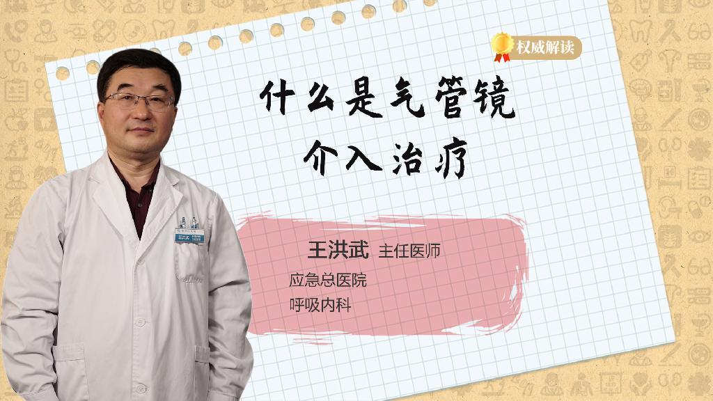 什么是气管镜介入治疗?
